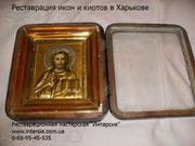 Реставрация икон Харьков