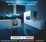 Техника SIEMENS BOSCH. Немецкое качество по по специальной цене