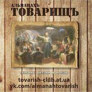 В Харькове вышел в свет литературный альманах