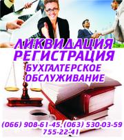 Регистрация юридического лица в Харькове