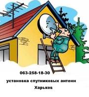 в Харькове спутниковое телевидение недорого купить,  установить