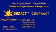 Эмаль Хс-1169 Эмаль^7/Эмаль Хв-124 Эмаль^8/Эмаль Эп-5155 Эмаль) Вироб