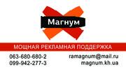 Реклама на радио Харьковского региона