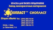 КО-84*эмаль КО-84+84КО эмаль КО84)Купить Эмаль АК-1379 ГЛ+Двухкомпонен