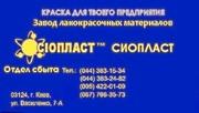 КО-811*эмаль КО-811+811КО эмаль КО811)Купить Эмаль АК-5309+Для окраски