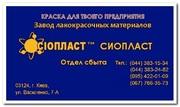 ЭП730-ЭП-730-13 ЛАК ЭП 730 ЛАК ЭП 730-ЭП-13-9№ Изготовление эмали ПФ16
