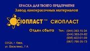 ЭМАЛЬ КО-811  ЭМАЛЬ-грунтовка-краска КО-811 лак КО-835 лак КО-915 лак