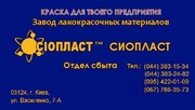 Эмаль ЭП-773/ь ГОСТ 23143-78* ЭП-773 краска ЭП-773+  Эмаль ЭП-773 для