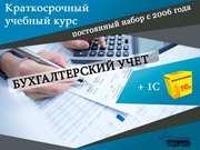 Курсы для бухгалтеров,  Харьков