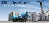 Доставка бетона от производителя в Харькову