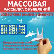 Рассылка объявлений на 200 досок. Вся Украина - 450 грн