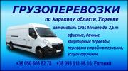 грузоперевозки по Харькову,  Украине