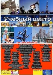 Курсы фрезеровщик стропальщик кровельщик сварщик плотник маляр охранни