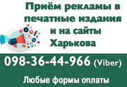 РЕКЛАМА в МЕТРО,  ТВ,  интернете,  газетах - качественно,  оперативно!