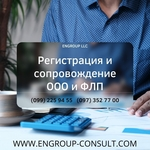 Регистрация и сопровождение ООО и ФЛП