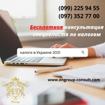 Бесплатная консультация по налогам 2021