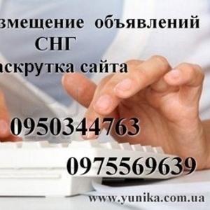 Ручное размещение объявлений Надпись на фото  Раскрутка сайта