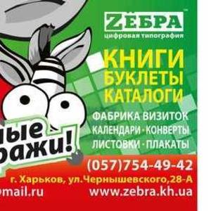 Полиграфические услуги. Харьков