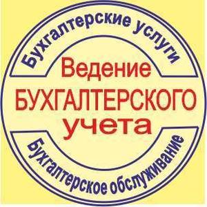 Услуги бухгалтера в г. Харькове