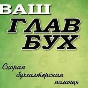 Помогаем в ведении бухгалтерского учета в Харькове