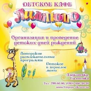 Детское кафе Харьков,  организация детских праздников.