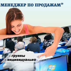 Эффективные курсы менеджера по продажам в Харькове