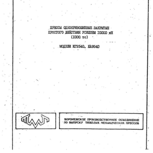 Техническая документация на пресса  КА9540 и КГ2540