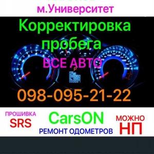 Русификация,  srs,  пробег. Харьков,  м.Университет