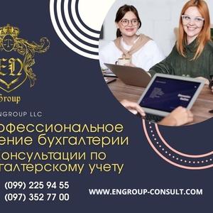 Профессиональный бухгалтер для Вашего бизнеса