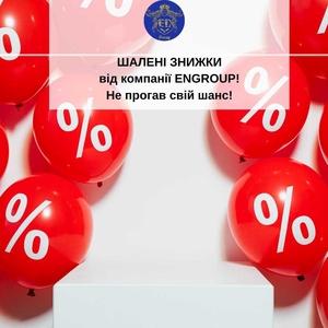 Скидки на бухгалтерские услуги от EnGroup !