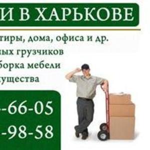 Перевозим пианино любую мебель грузчики Харьков