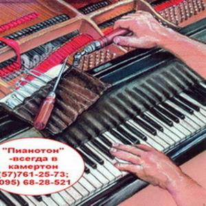 Настройка пианино рояля  Харьков