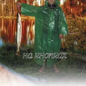 Рыбацкий плащ дождевик оптом по низким ценам.