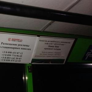 Реклама в маршрутках, автобусах Харькова
