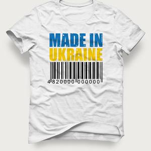 Акция! Мужская футболка «Made In Ukraine» по самой доступной цене