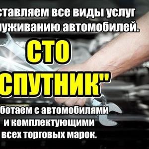 СТО «Спутник». Все виды автомобильных услуг.