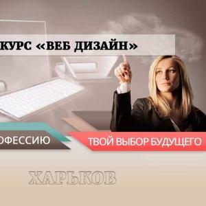 Курсы web дизайна в Харькове