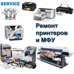 Продажа,  ремонт,  обслуживание принтеров и МФУ.