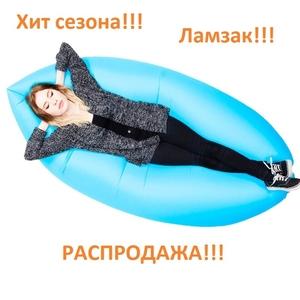 Надувной лежак Lezhak - Light шезлонг ламзак биван ОПТОВАЯ ЦЕНА!