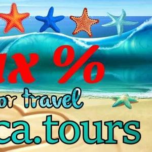 Лучшие цены на отдых от турагентства Экзотический тур