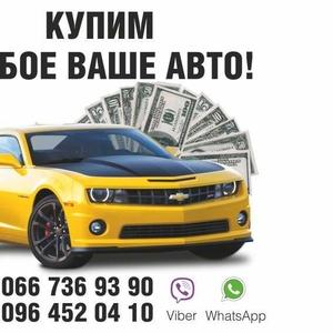 Автовыкуп любых авто по Харькову и Украине
