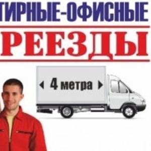 Услуги грузчиков Газель Харьков Украина