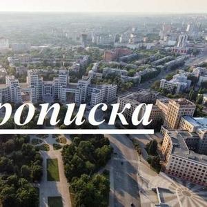 Прописка в Харькове без посредников (легально,  недорого)