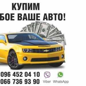 Срочный АвтоВыкуп. Выкупаем любые Ваши Автомобили!