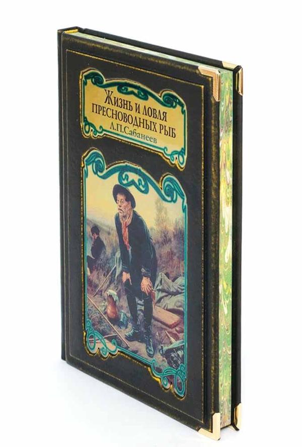 Подарочная книга для мужчин Жизнь и ловля пресноводных рыб Сабанеев 2