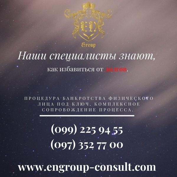 Поможем Вам избавиться от долгов любой сложности.