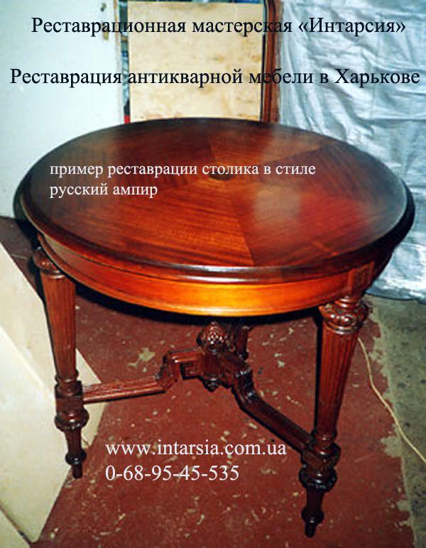 Реставрация антикварной мебели Харьков 2