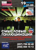 Билеты на концерт гр.