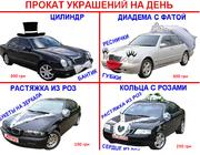 Прокат свадебных украшений и Аренда Авто