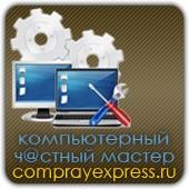 Оперативный ремонт ПК Москва